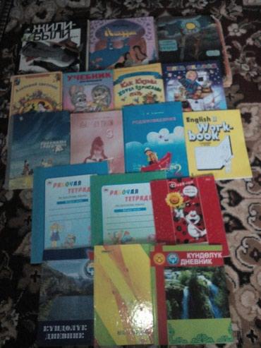 Продаются книжки детские, учебники в Бишкек