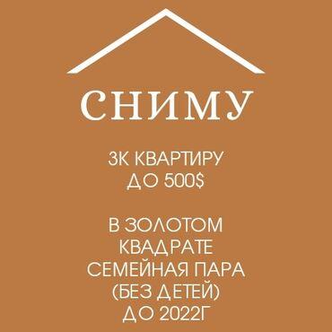 3 комнаты, 100 кв. м, С мебелью