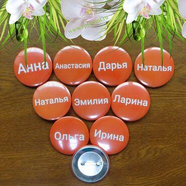 Реклама и полиграфия - Кыргызстан: #значки на заказ 4558 диаметр круглые от 1шт-10000шт