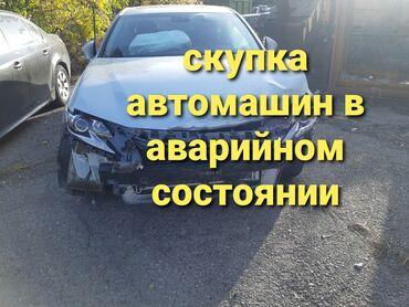 купить авто в аварийном состоянии в Кыргызстан: 24/7 звонит Скупка автоСкупка в аварийном состоянииСкупка в Лёгкая