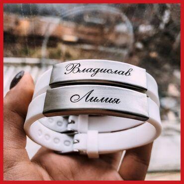 Другие украшения - Кыргызстан: Браслеты с твоим именем! В наличии кожаные, силиконовые, стальные