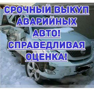Покупаем битых автомобилей! По хорошим ценам! в Бишкек