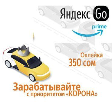 работа в бишкеке водитель с личным авто спринтер грузовой в Кыргызстан: Яндекс Такси регистрацияРегистрация Яндекс ТаксиРегистрация Яндекс