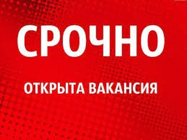 Работа для студентов. в Бишкек