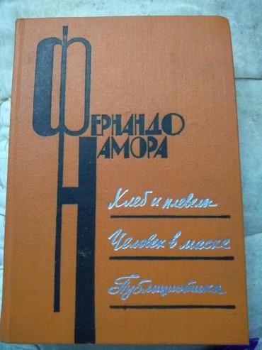 Книги в отличном состояние все по 100 сом для любителей в Бишкек