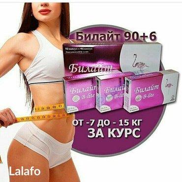 Билайт для похудения от -7 до -15 кг,спешим купить. в Сокулук