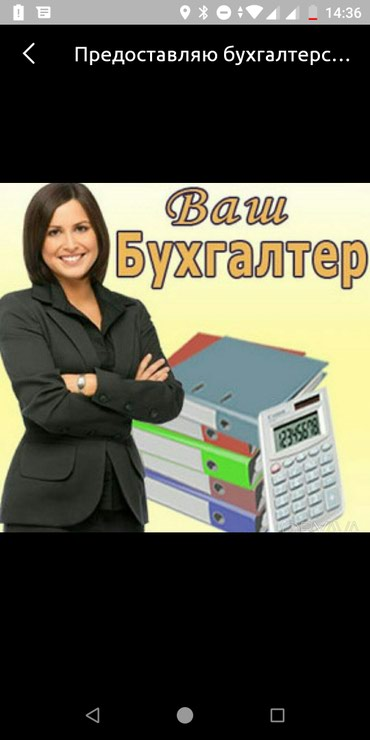 Приходящий бухгалтер в Бишкек