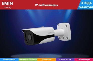 Уличная камера DH-IPC-HFW4431EP-S-0360B-S2 4MP в Бишкек