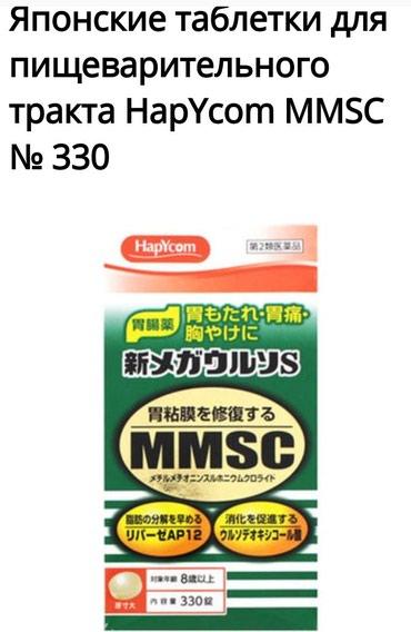 БАД для здоровья желудка. Кабагин KOWE. Япония.Японский