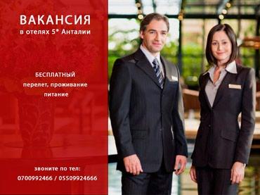 Работа в Турции ! в Бишкек