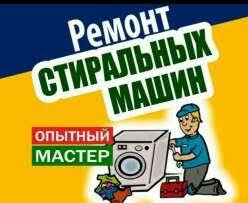 Ремонт стиральных в Душанбе