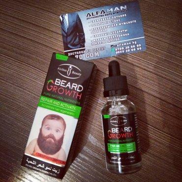 🔷масло для роста бороды и волос beard в Бишкек