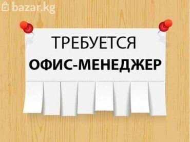 реставрация обуви бишкек в Кыргызстан: Менеджер по продажам. С опытом. 6/1. Цум