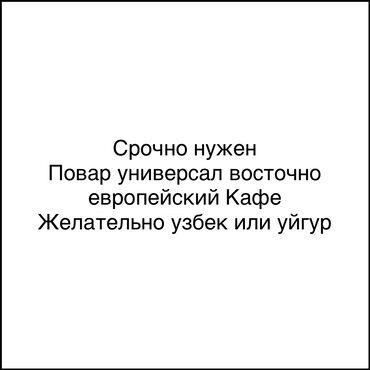 работа за городом с проживанием in Кыргызстан   ПОВАРА: Повар Универсальный. С опытом. Кафе