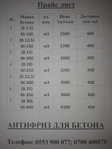 ТОВАРНЫЙ БЕТОН! Бишкек звоните с09;00 до 22;00! в Бишкек