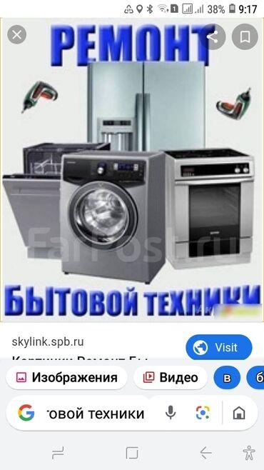 швейная машина веритас цена в Кыргызстан: Ремонт | Стиральные машины