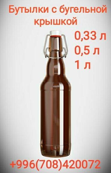 Другие товары для дома - Кыргызстан: Бутылки с бугельной крышкой : 0.33 л, 0.5 л, 1 л