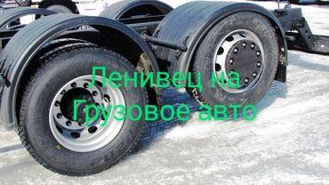 """Грузовой - Кыргызстан: СРОЧНО! СРОЧНО! СРОЧНО!""""Ленивец""""- подвесной мост на грузовое авто"""