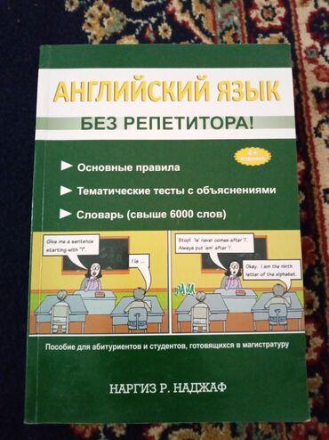 Kitab, jurnal, CD, DVD Gəncəda: Kitab ela veziyetdedi.Ingilis dilinnen qayda kitabidi