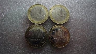 Продаю монеты россии министерства - 4 штуки. в Бишкек - фото 2