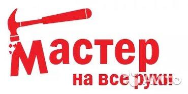 ищу работу. садовник электрик сантехник мастер на все руки. в кафе офи в Бишкек