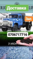сантехнические мелкие услуги в Кыргызстан: Доставка зил гравий песок отсев глина щебень