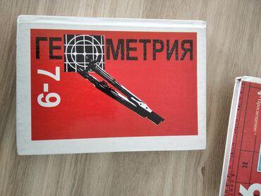 Спорт и хобби - Ала-Тоо: Геометрия 9 класс Л.С.Атанасян. В.Ф.Бутузов