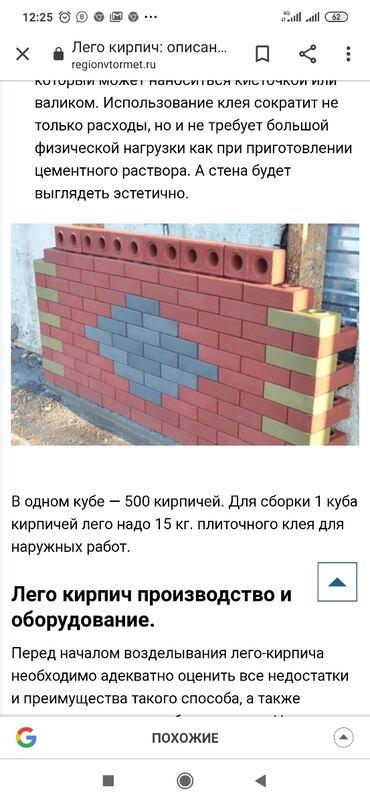 Ремонт и строительство - Кызыл-Кия: Ош Баткен  Лего кирпич сатылат!