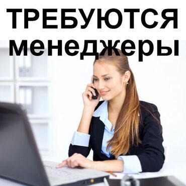 продажа бу инструмента в Кыргызстан: Менеджер по продажам. С опытом. 6/1. ТЭЦ