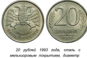 Куплю монеты СССР. старые памятные и в Бишкек