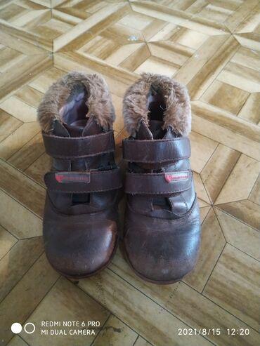 Отдам детскую обувь за коробку порошка миф