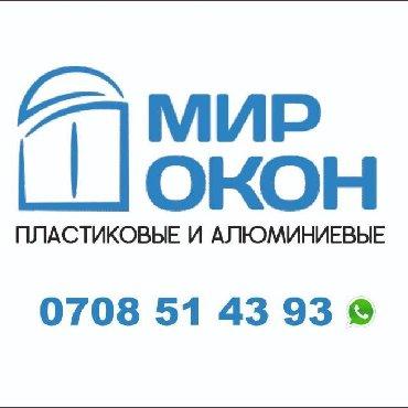 Окна, двери, витражи - Материал: Алюминий - Бишкек: Окна Изготовление окон Терезе Эшик Пластиковые и алюминиевые окна