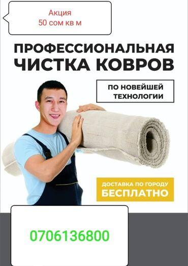 shyrdak dorozhka в Кыргызстан: Стирка ковров в БишкекеПрофессиональная стирка ковров и паласов 50