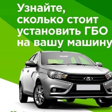 Автоуслуги - Кыргызстан: Установка газобаллонного оборудования  Установка гбо на авто Бишкек в