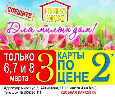 все для тела в Кыргызстан: Фитнес, фитнес, фитнес!!! Хотите иметь прекрасную, стройную фигуру или
