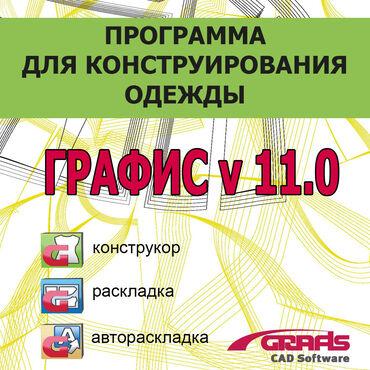 Установка и настройка программы ГРАФИС 11 версия Графис ( Grafis) 11 в