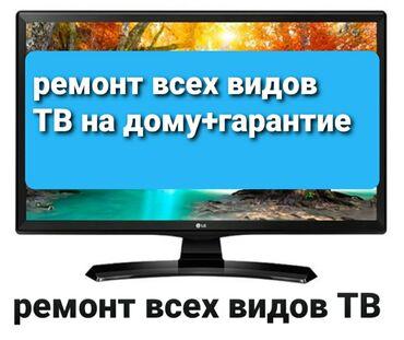 телевизор сони с подставкой в Кыргызстан: Ремонт | Телевизоры | С гарантией, С выездом на дом