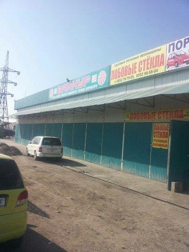 аренда офисно складских помещений в Кыргызстан: Склад. Помещение. Ангар. Сдаются склады, ангары, не желые помещение. В