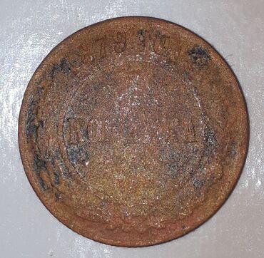 1 копейка 1879 cu il. 50 azn