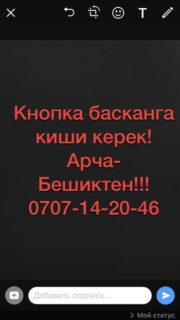кнопка meizu m3s в Кыргызстан: Пуговичница. До 1 года опыта. Арча-Бешик
