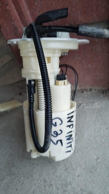 Бензонасос на Инфинити G35. 3000сом. в Джалал-Абад