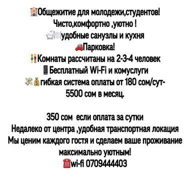 Комнаты - Кыргызстан: Жильё для молодежи, студентов!  Чисто, комфортноуютн