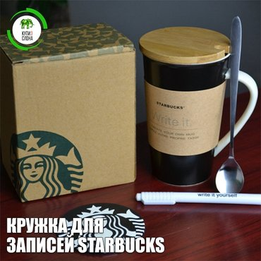 "stekljannaja-butylka-starbucks в Кыргызстан: Керамическая кружка ""Starbucks"" с фломастером для заметок. Эта кружка"
