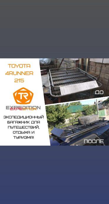 лестница бишкек в Кыргызстан: Багажник на крышу Toyota 4runner 215
