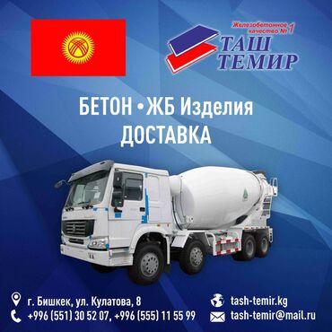 "мешалка для бетона цена бишкек в Кыргызстан: Железобетонный завод ""Таш-Темир"" реализует бетон всех марок. Поможем"