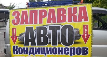 Стенд-для-дизельный-форсунок - Кыргызстан: Заправка авто кондиционеры гарантия 3 месяц фрион бельгийский + масло