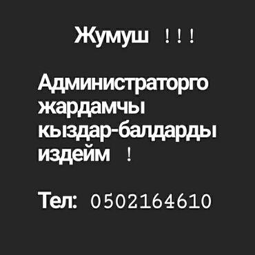 alfa romeo spider 22 mt в Кыргызстан: Администратор. Без опыта. 5/2. Аламедин рынок