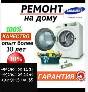 Ремонт стиральных машин всех видов