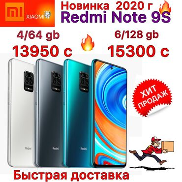 xiaomi-red-mi3 в Кыргызстан: Новый Xiaomi Redmi Note 9S 64 ГБ Серый