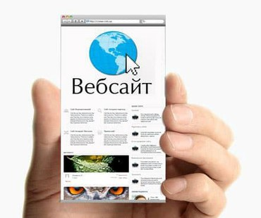 Сайт визитка за короткий срок от 7000 сом в Бишкек